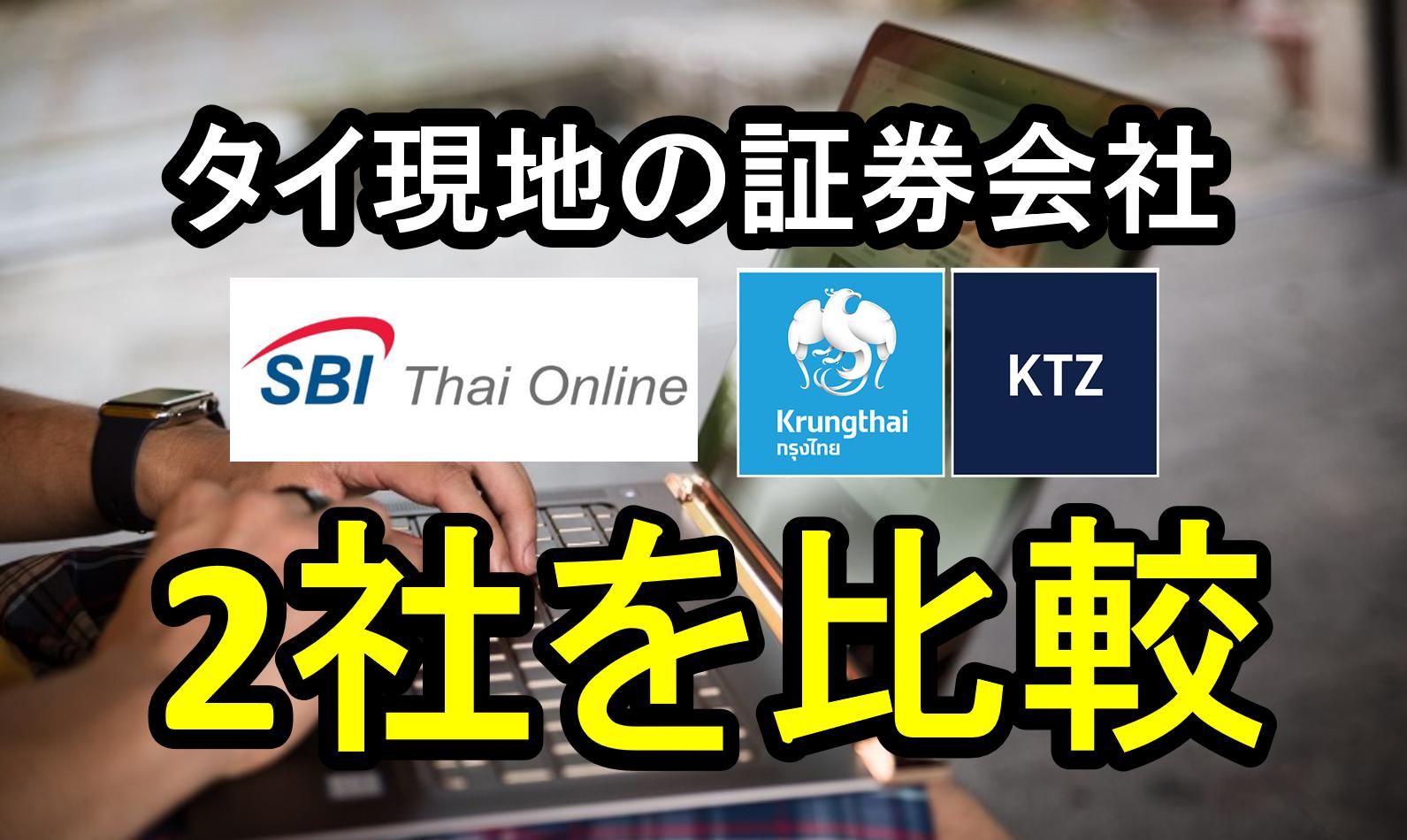 タイの証券会社