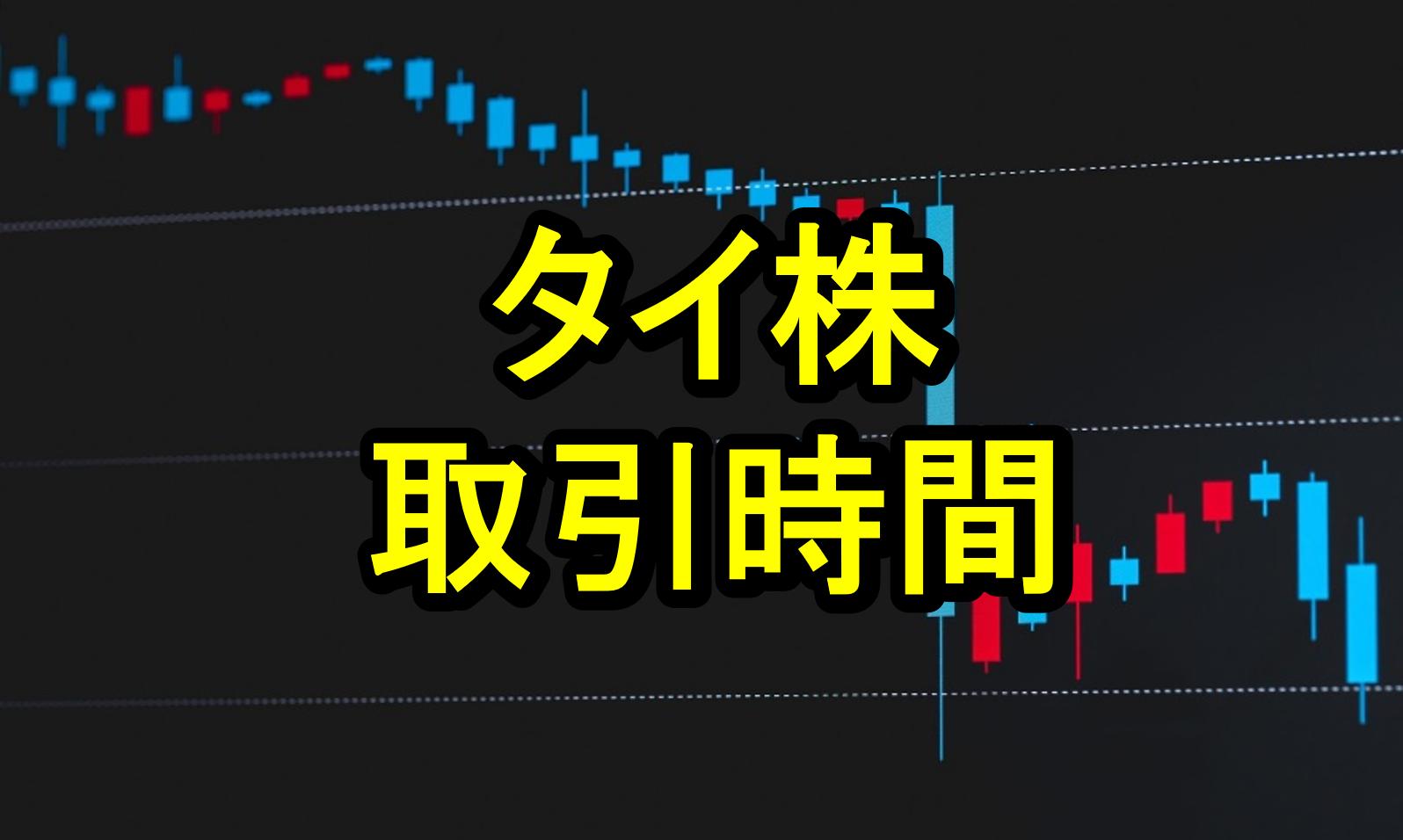 タイ株取引時間
