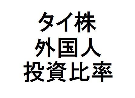 【タイ株 投資 勉強】タイ株の外国人投資比率を知る「意義」と「調べ方」(2019年版)