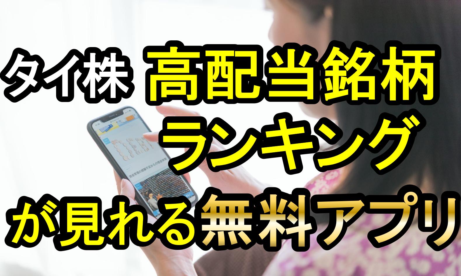 タイ株高配当が見れる無料アプリ
