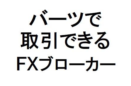 バーツ建てでFXが出来る海外FXブローカー(2021年1月時点)
