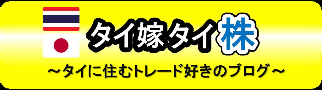 タイ嫁タイ株 ~タイに住むトレード好きのブログ~